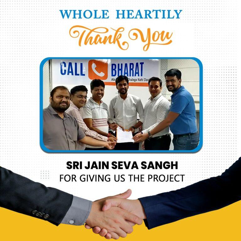 Sri Jain Seva Sangh